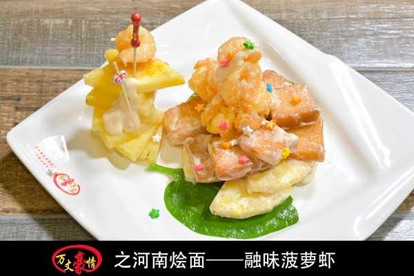 融味菠萝虾